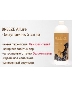 Лосьон Breeze Allure Rich and Dark(12%)